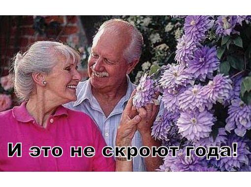 starie-hotyat-lyubvi